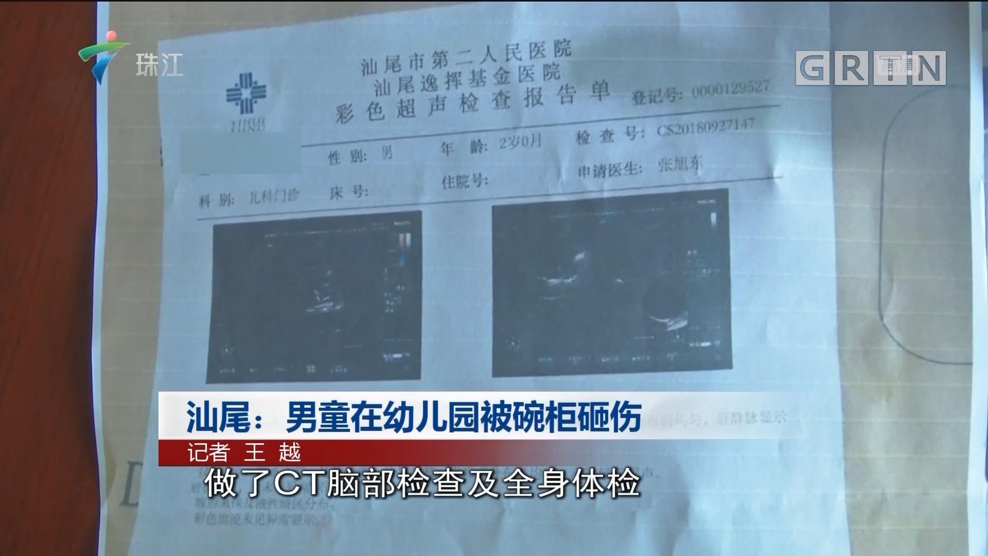 汕尾:男童在幼儿园被碗柜砸伤