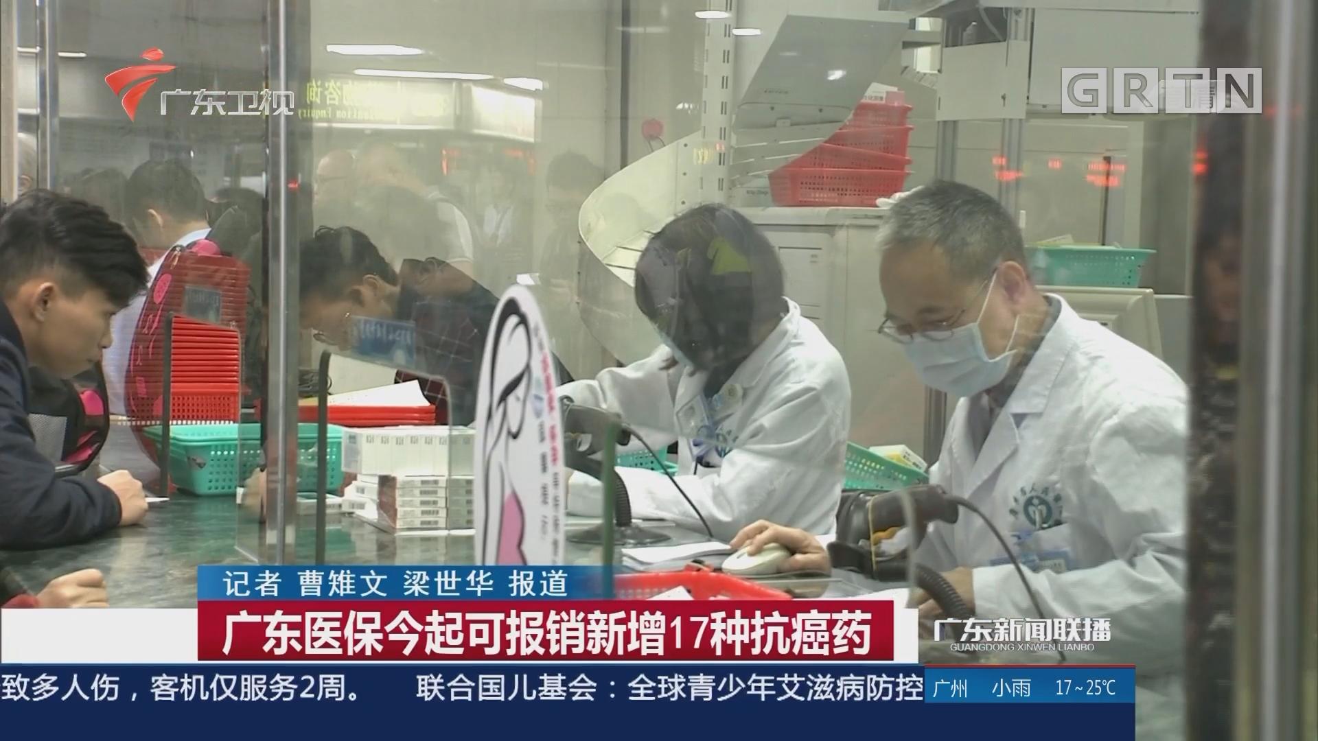 广东医保今起可报销新增17种抗癌药