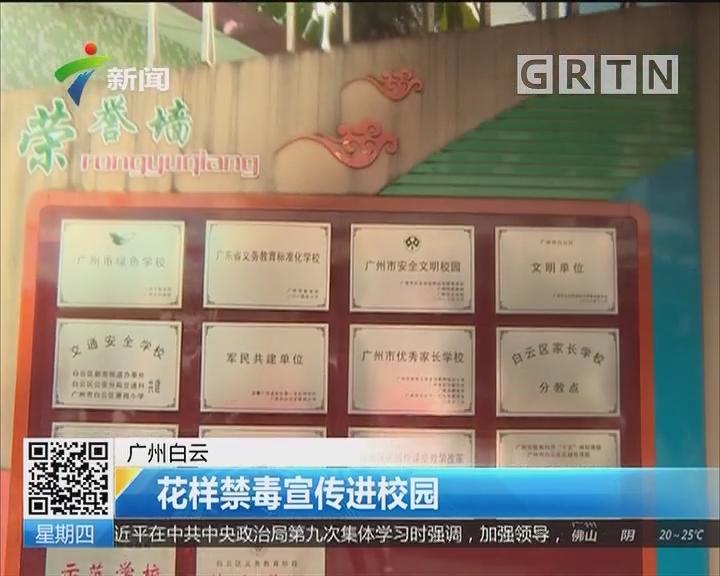 广州白云:花样禁毒宣传进校园