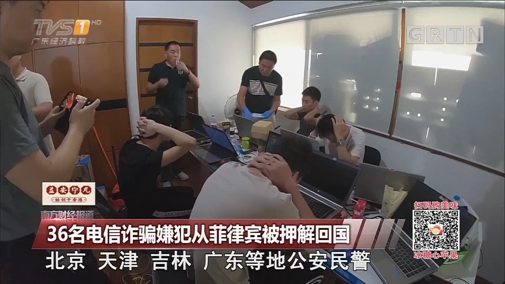 36名电信诈骗嫌犯从菲律宾被押解回国