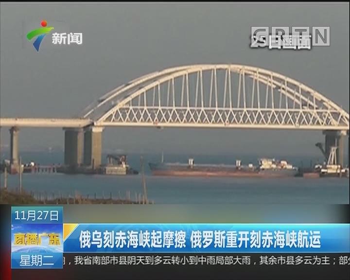 俄乌刻赤海峡起摩擦 俄罗斯重开刻赤海峡航运