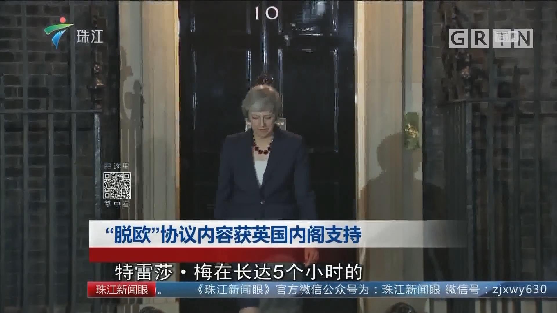 """""""脱欧""""协议内容获英国内阁支持"""