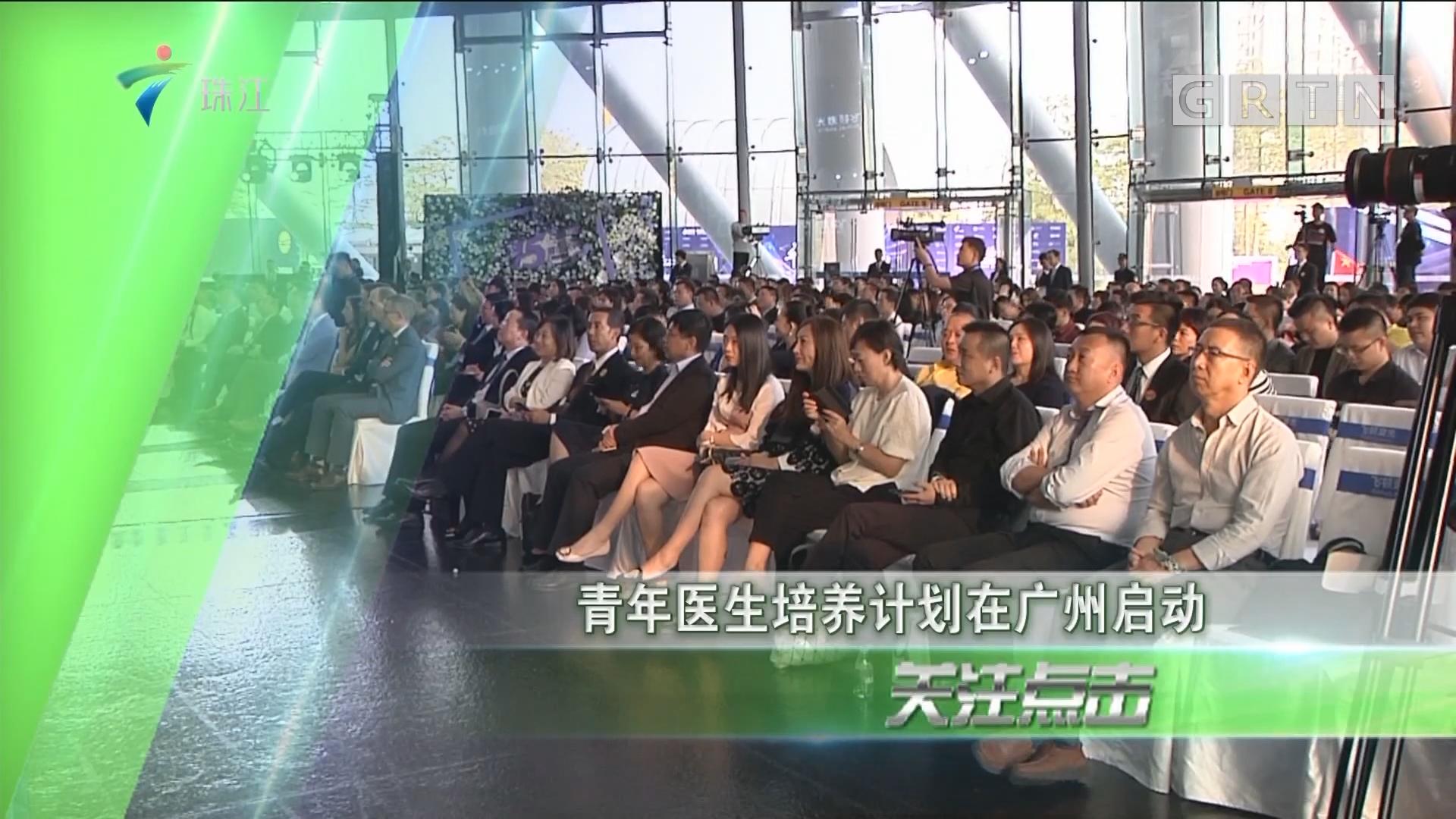 青年医生培养计划在广州启动