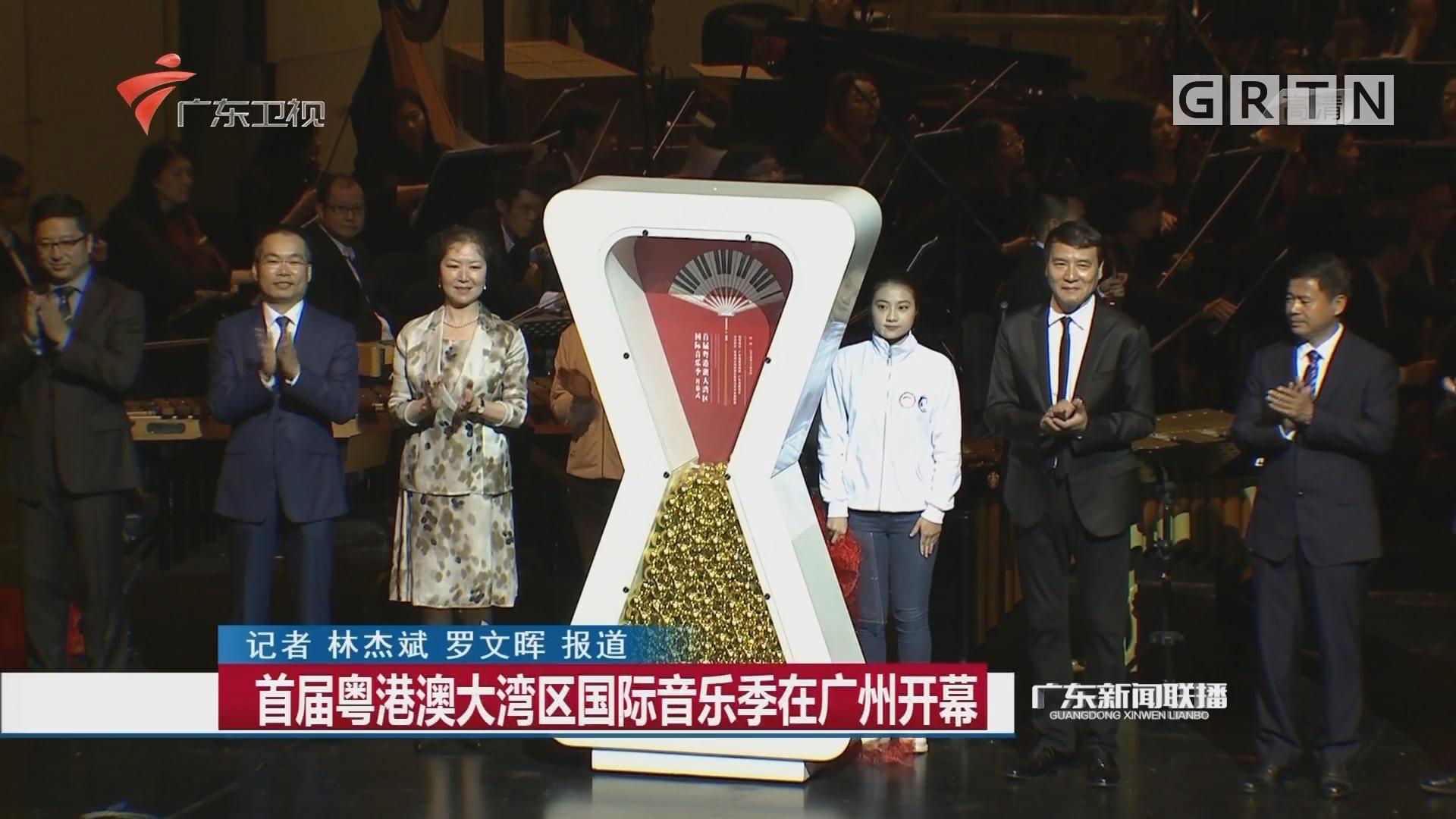 首届粤港澳大湾区国际音乐季在广州开幕