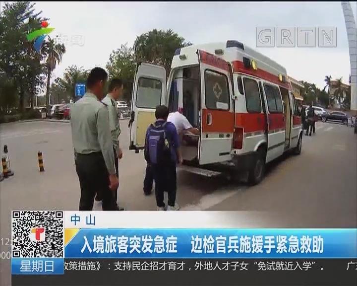 中山:入境旅客突发急症 边检官兵施援手尽急救助