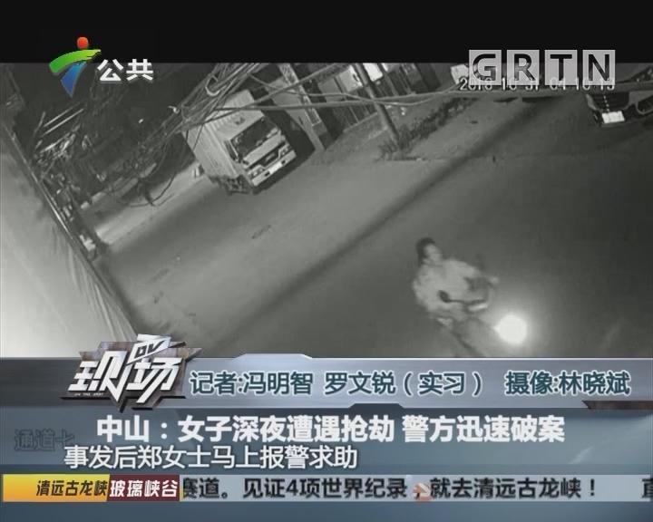 中山:女子深夜遭遇抢劫 警方迅速破案