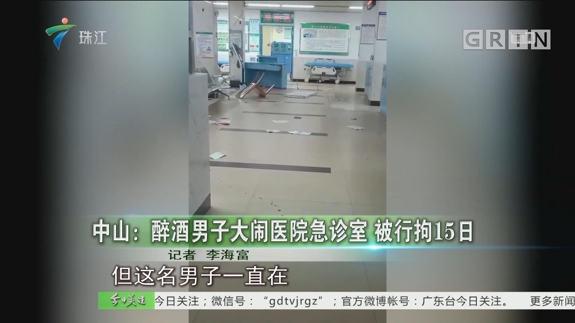 中山:醉酒男子大闹医院急诊室 被行拘15日