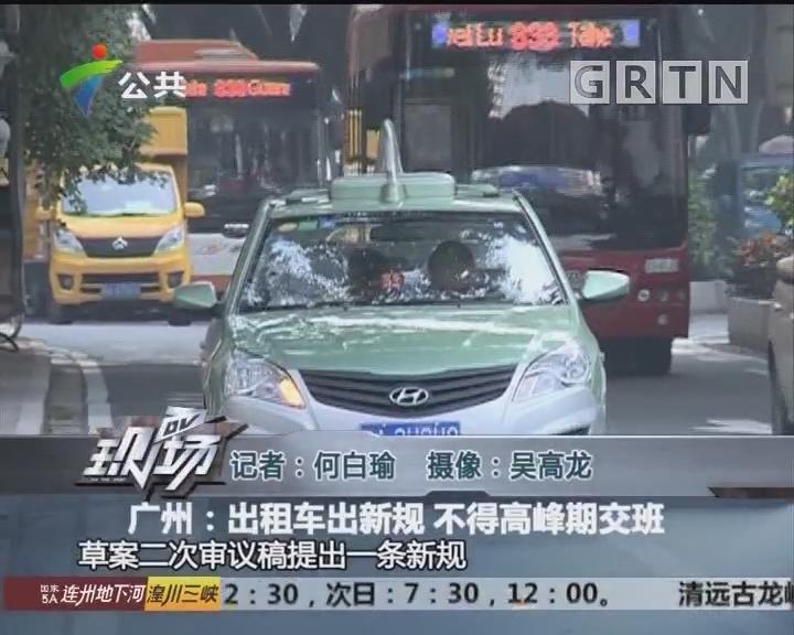 广州:出租车出新规 不得高峰期交班