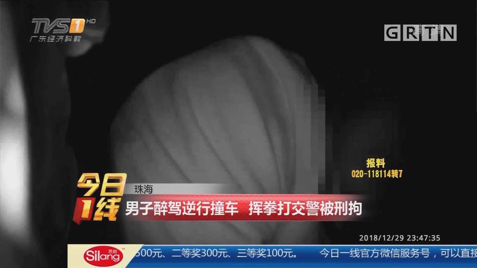 珠海:男子醉驾逆行撞车 挥拳打交警被刑拘