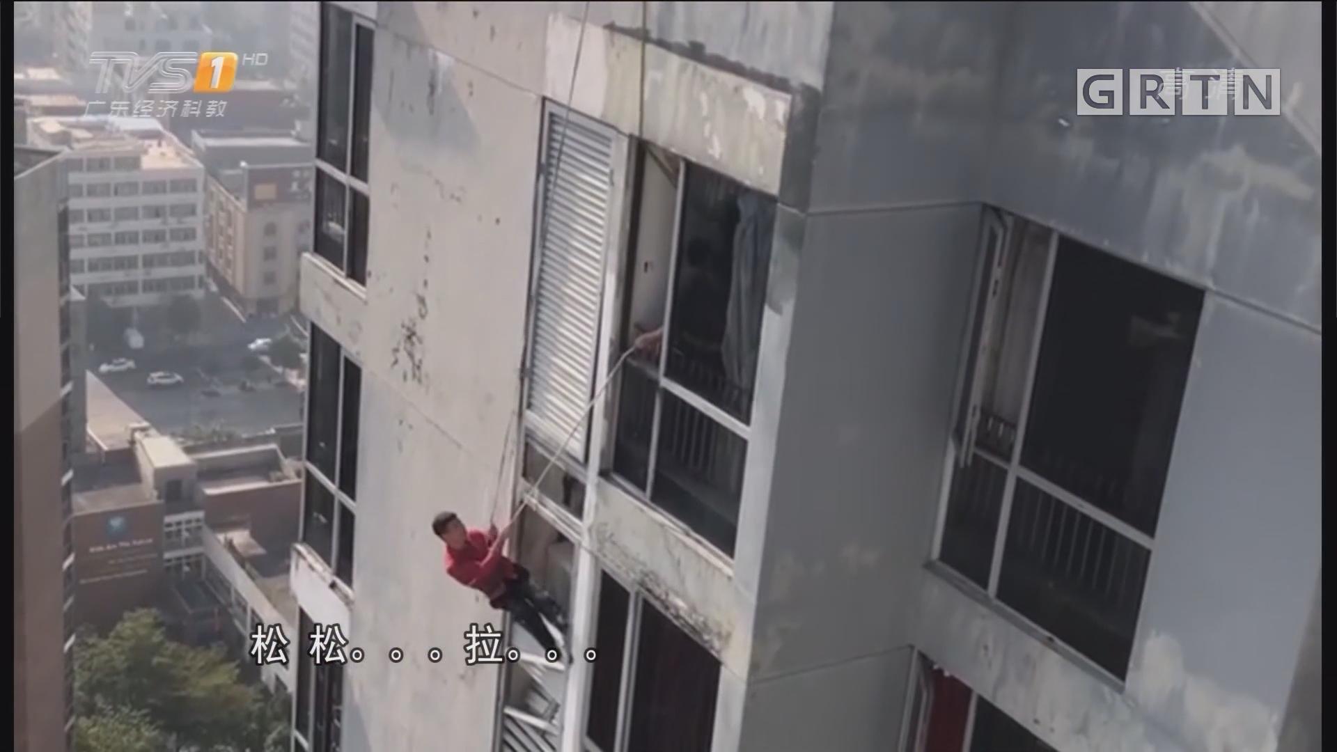 东莞厚街:男子被困空调机箱窗 消防成功救援