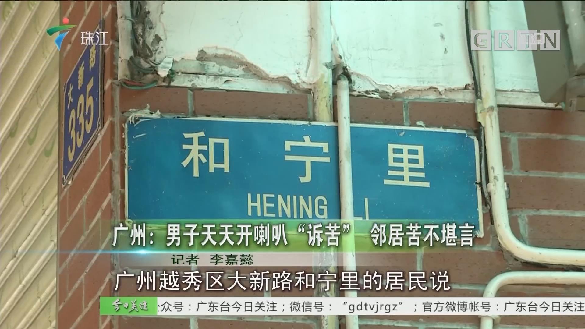 """广州:男子天天开喇叭""""诉苦"""" 邻居苦不堪言"""