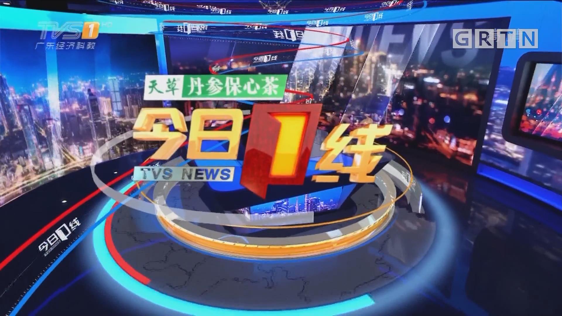 [HD][2018-12-31]今日一线:韶关:高寒山区现冰冻 供电线路紧急融冰