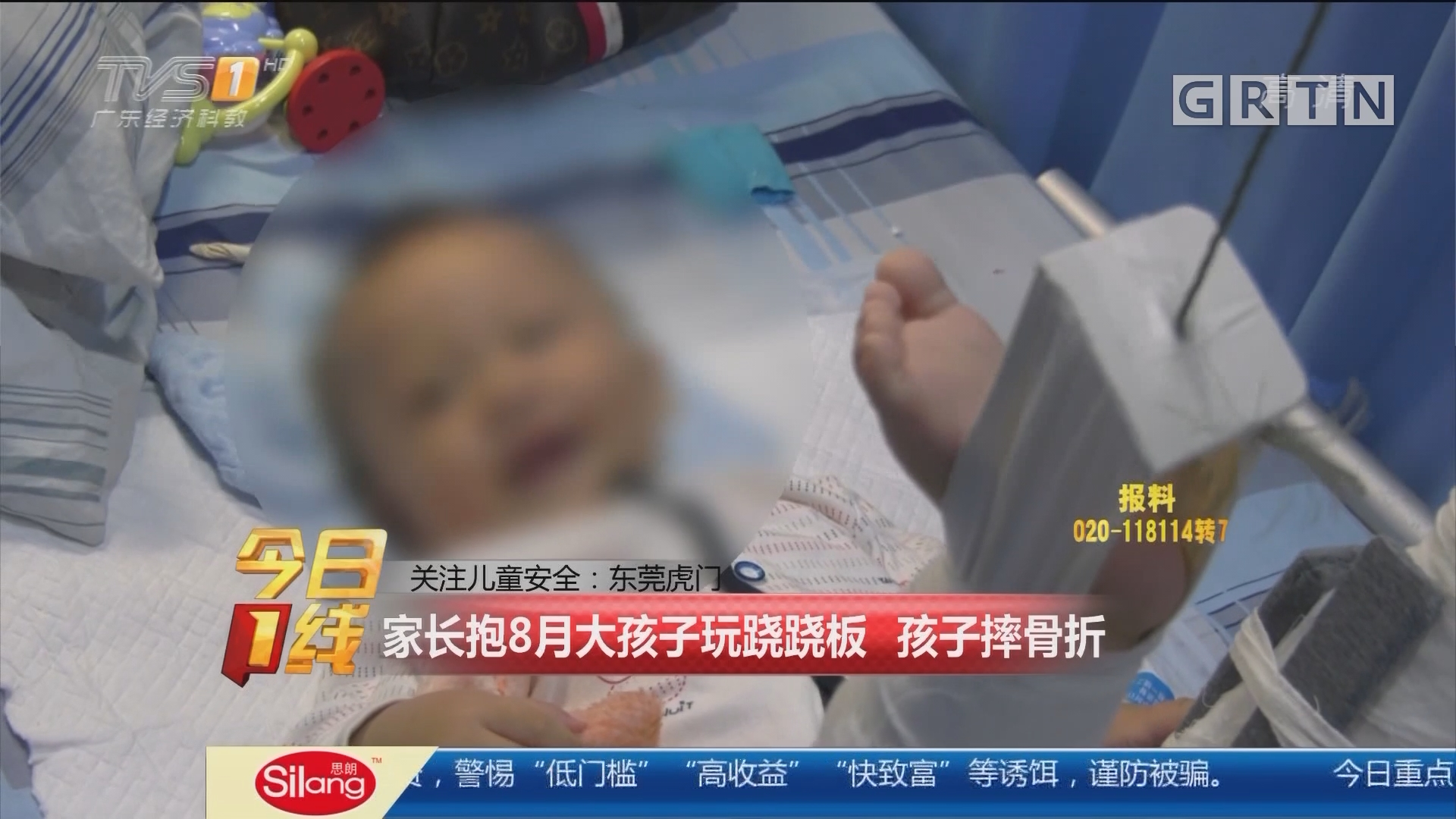 关注儿童安全:东莞虎门 家长抱8月大孩子玩跷跷板 孩子摔骨折
