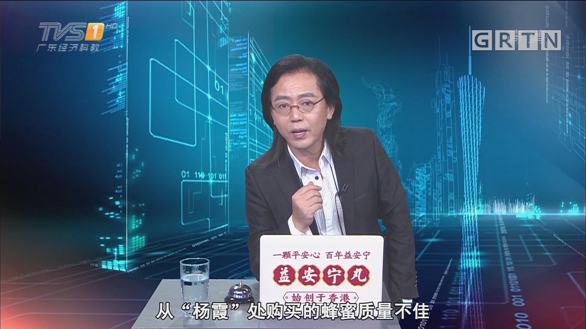 """[HD][2018-11-30]马后炮:那个卖蜂蜜的""""杨霞""""究竟是谁? 必须查明白"""