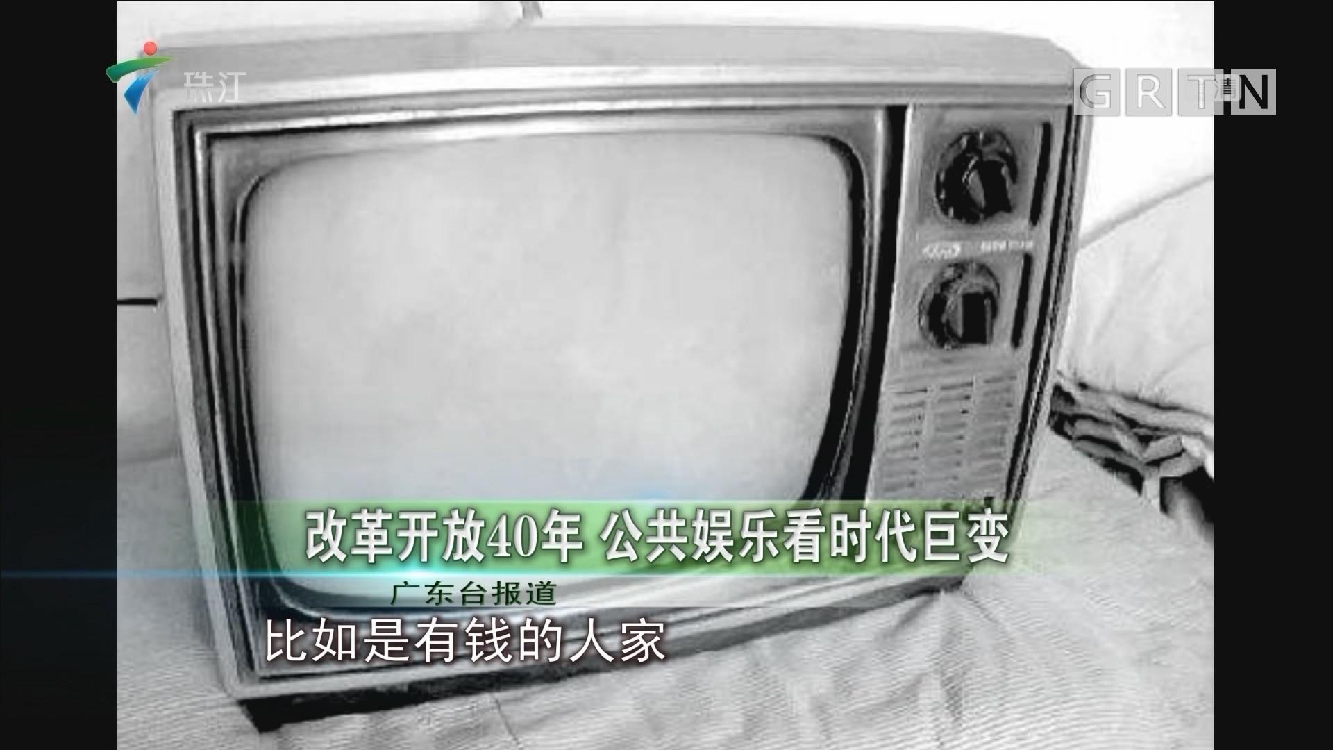 改革开放40年 公共娱乐看时代巨变