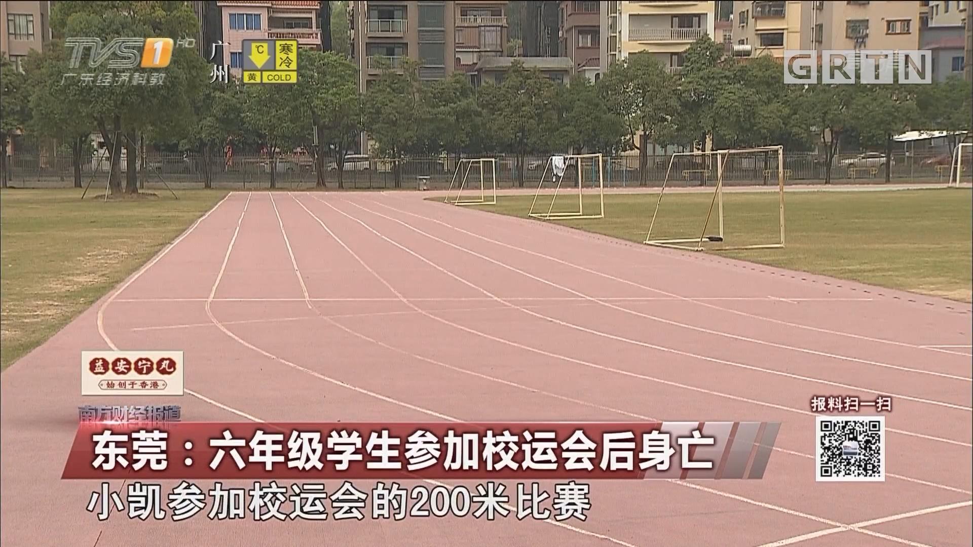东莞:六年级学生参加校运会后身亡