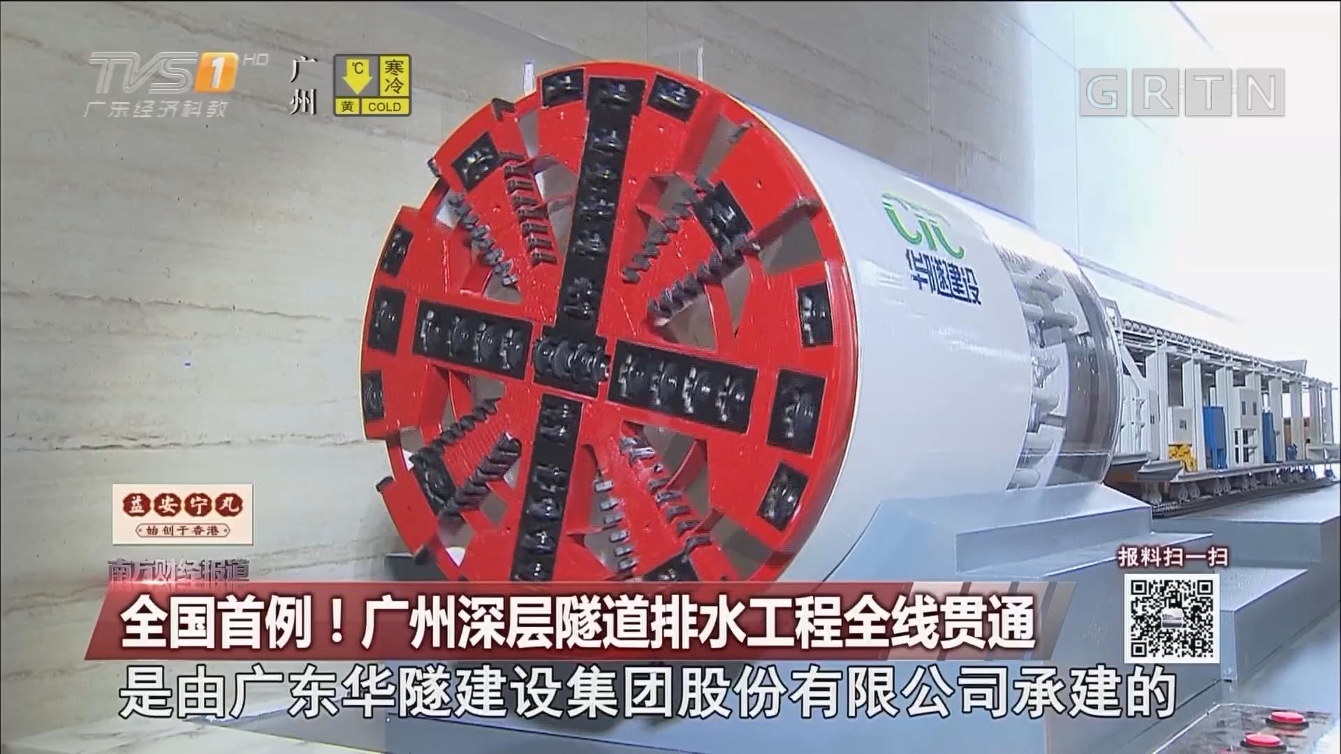 全国首例!广州深层隧道排水工程全线贯通