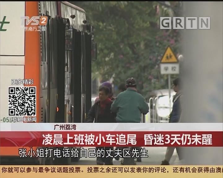 广州荔湾:凌晨上班被小车追尾 昏迷3天仍未醒
