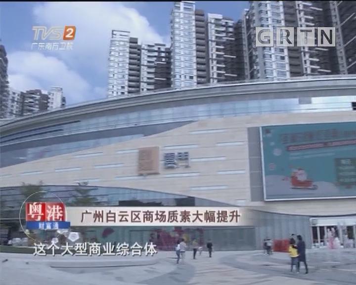 广州白云区商场质素大幅提升