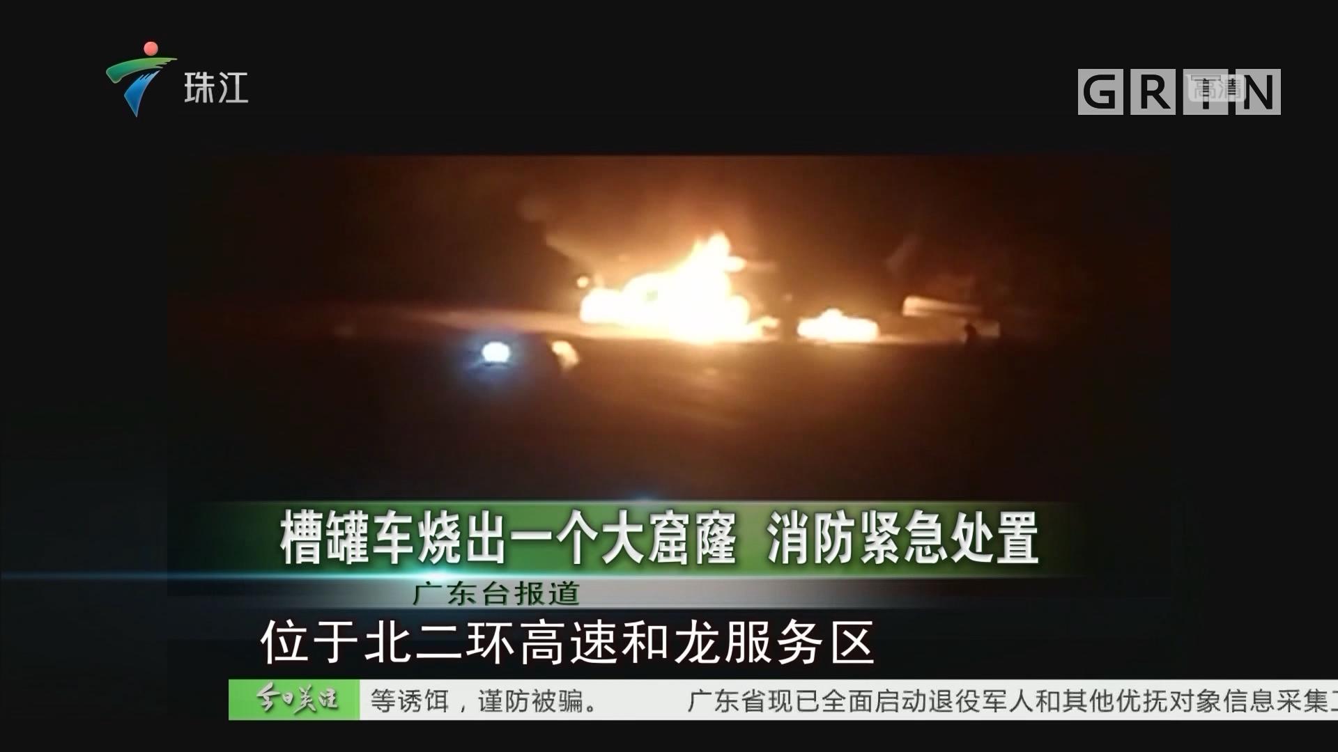 槽罐车烧出一个大窟窿 消防紧急处置