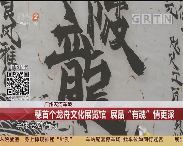 """广州天河车陂:穗首个龙舟文化展览馆 展品""""有魂""""情更深"""