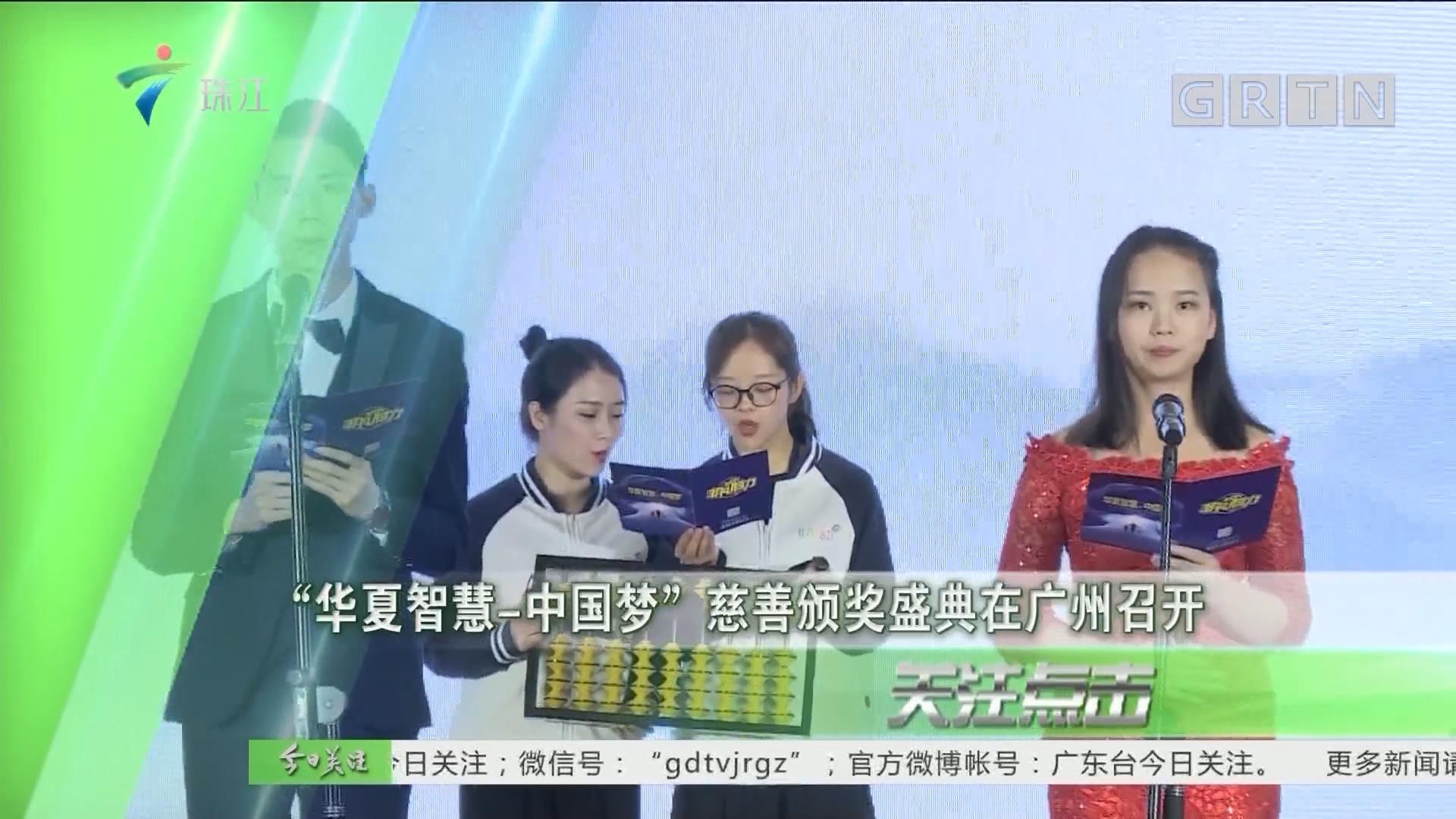 """""""华夏智慧-中国梦""""慈善颁奖盛典在广州召开"""