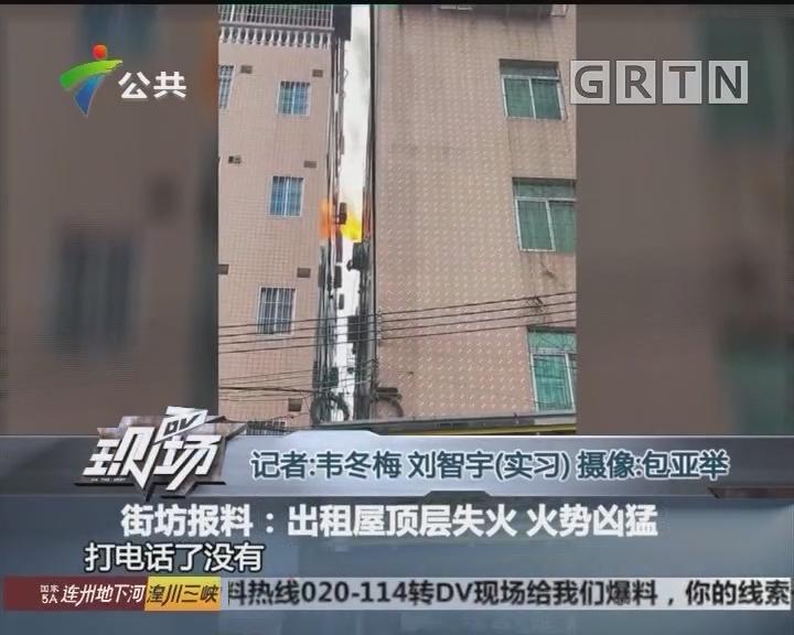 街坊报料:出租屋顶层失火 火势凶猛