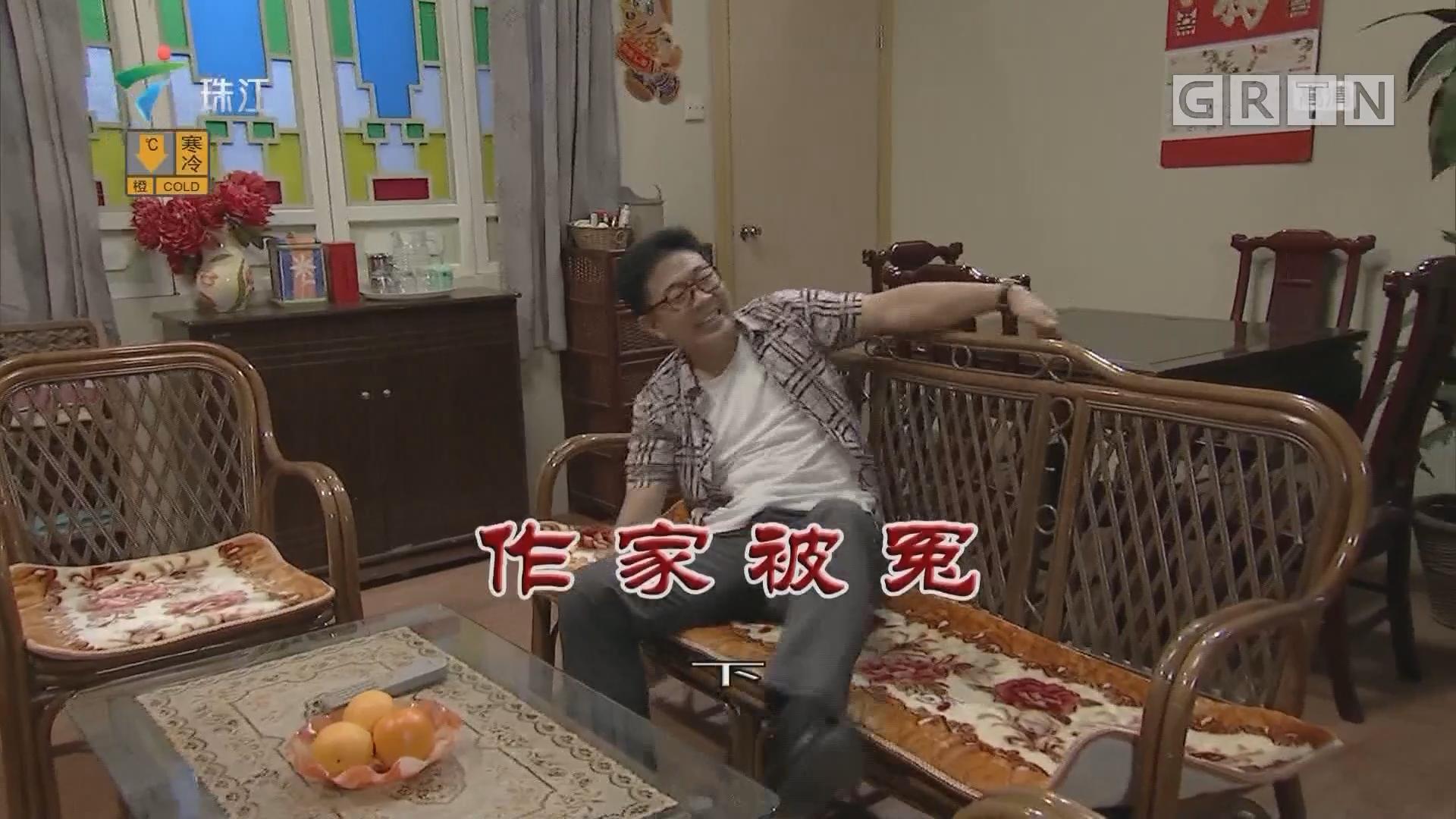[HD][2018-12-29]外来媳妇本地郎:作家被冤(下)