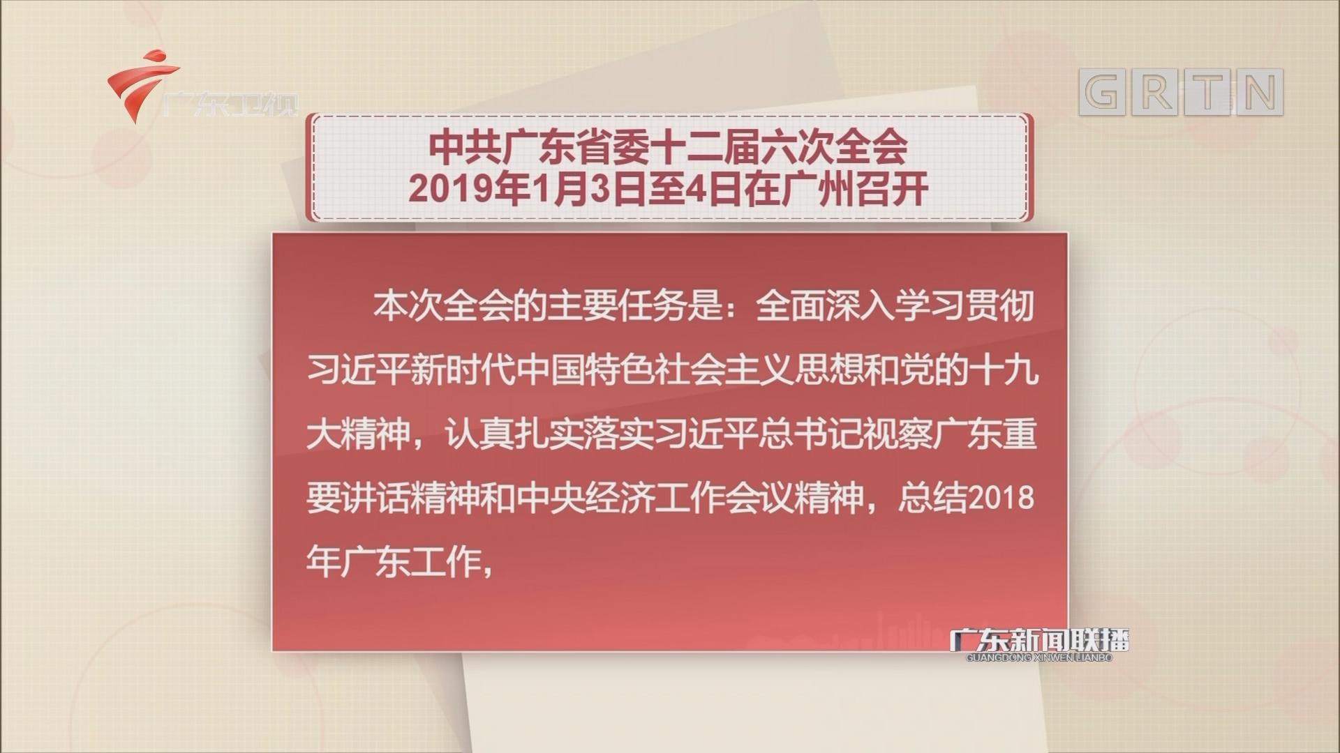 中共广东省委十二届六次全会2019年1月3日至4日在广州召开