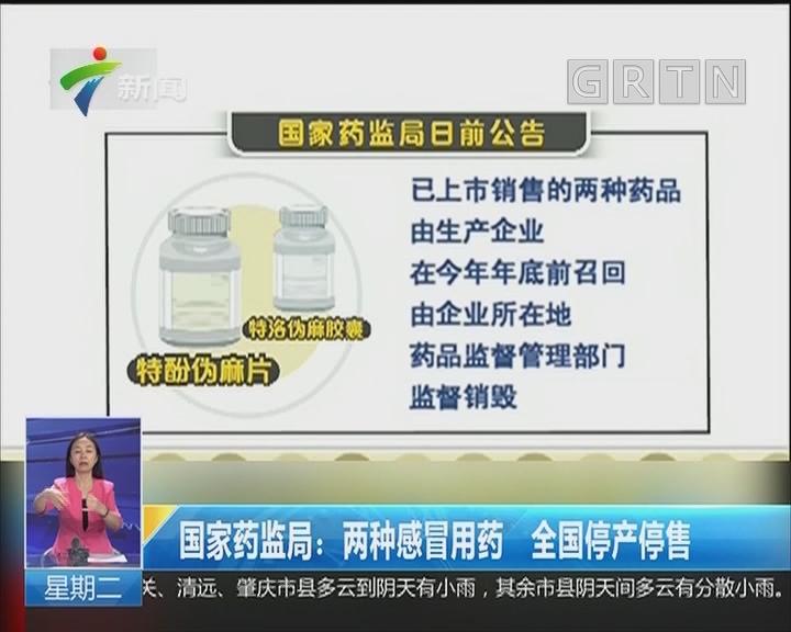 国家药监局:两种感冒用药 全国停产停售