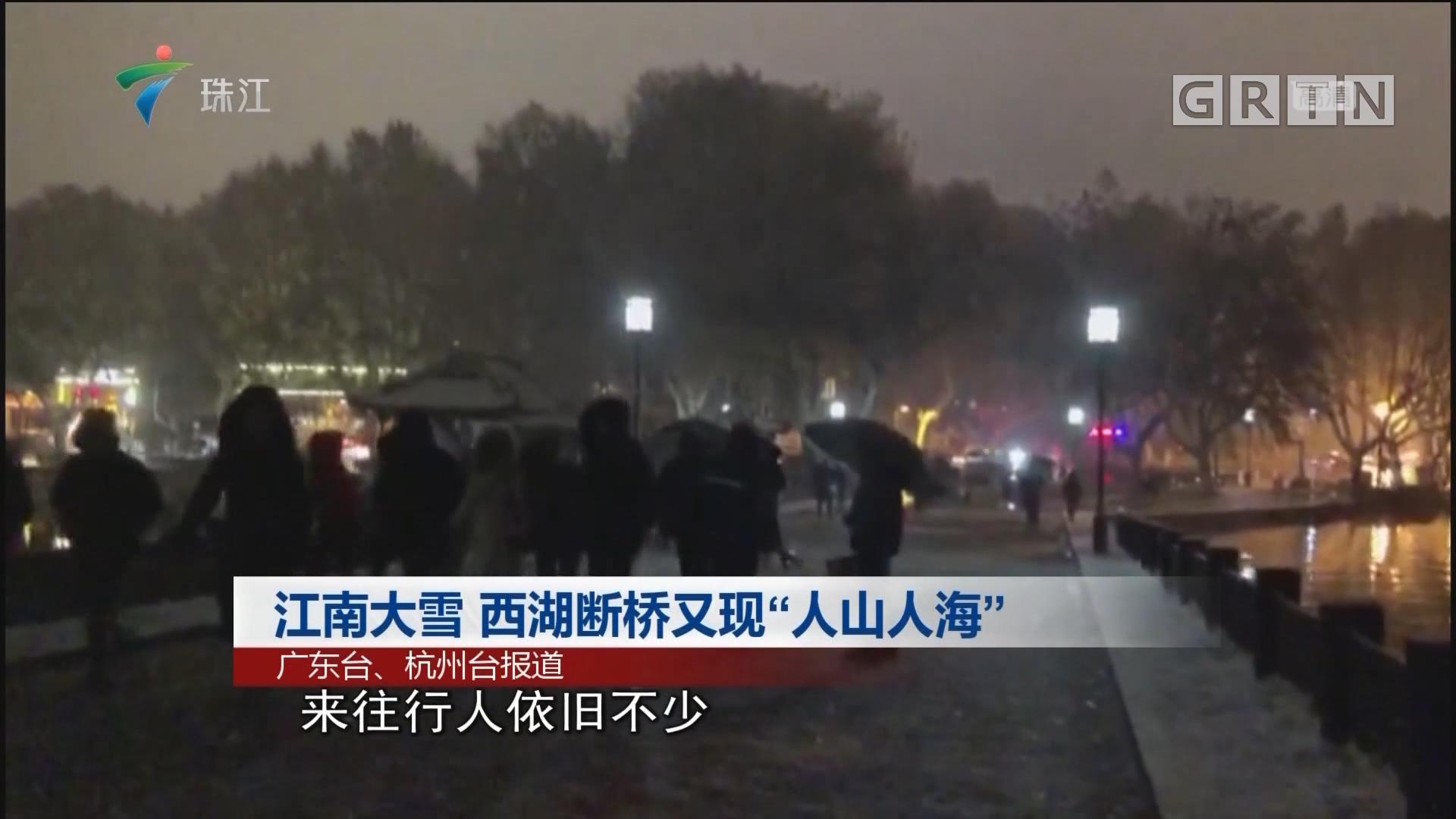 """江南大雪 西湖断桥又现""""人山人海"""""""