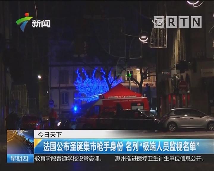 """法国公布圣诞集市枪手身份 名列""""极端人员监视名单"""""""