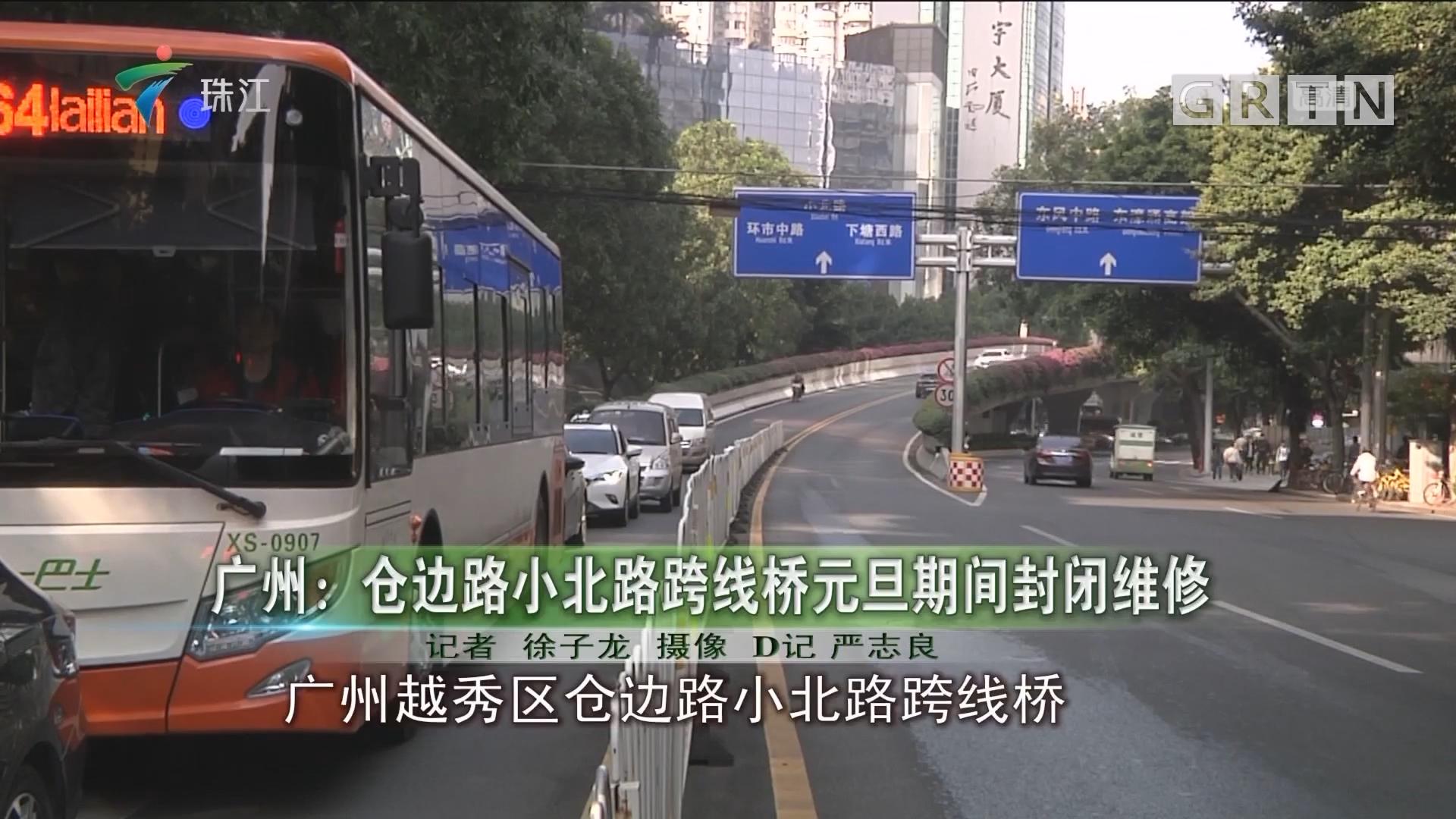 广州:仓边路小北路跨线桥元旦期间封闭维修