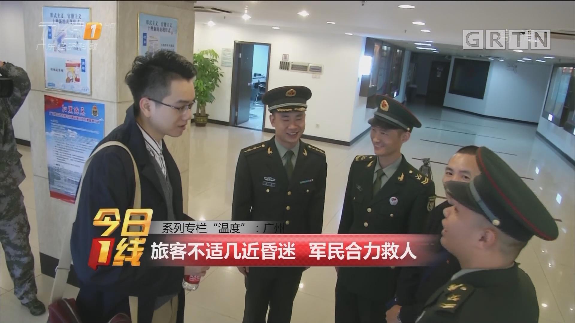 """系列专栏""""温度"""":广州 旅客不适几近昏迷 军民合力救人"""