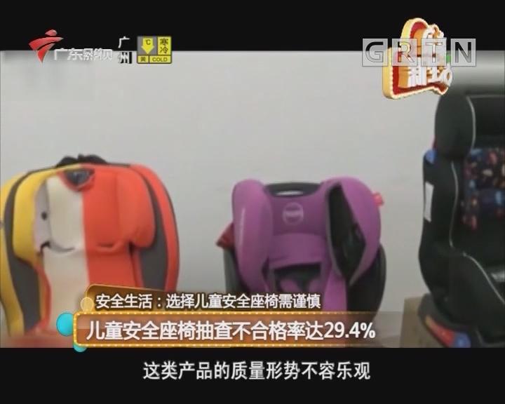儿童安全座椅抽查不合格率达29.4%