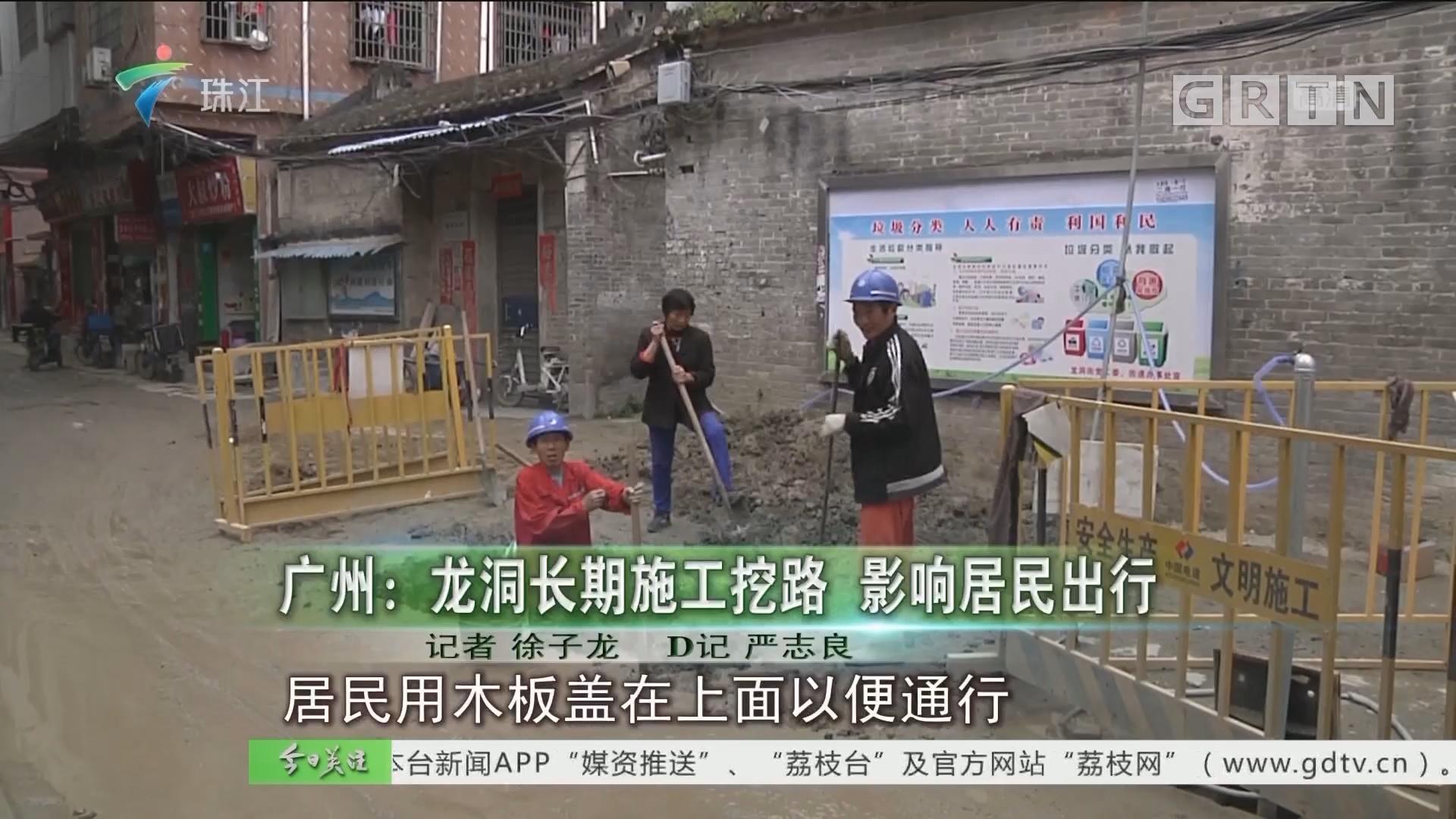 广州:龙洞长期施工挖路 影响居民出行