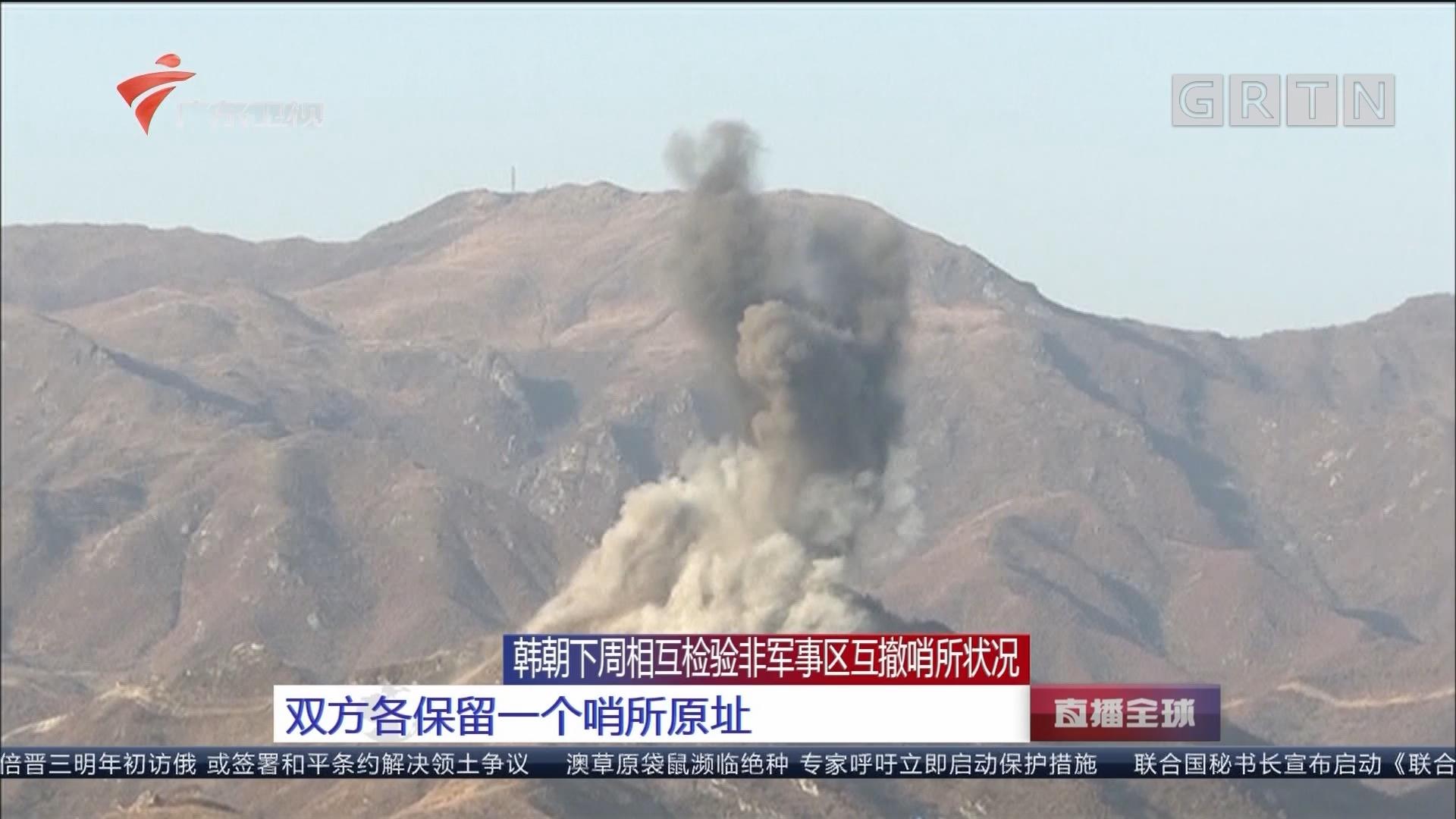 韩朝下周相互检验非军事区互撤哨所状况:双方各保留一个哨所原址