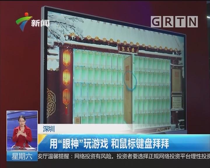 """深圳:用""""眼神""""玩游戏 和鼠标键盘拜拜"""