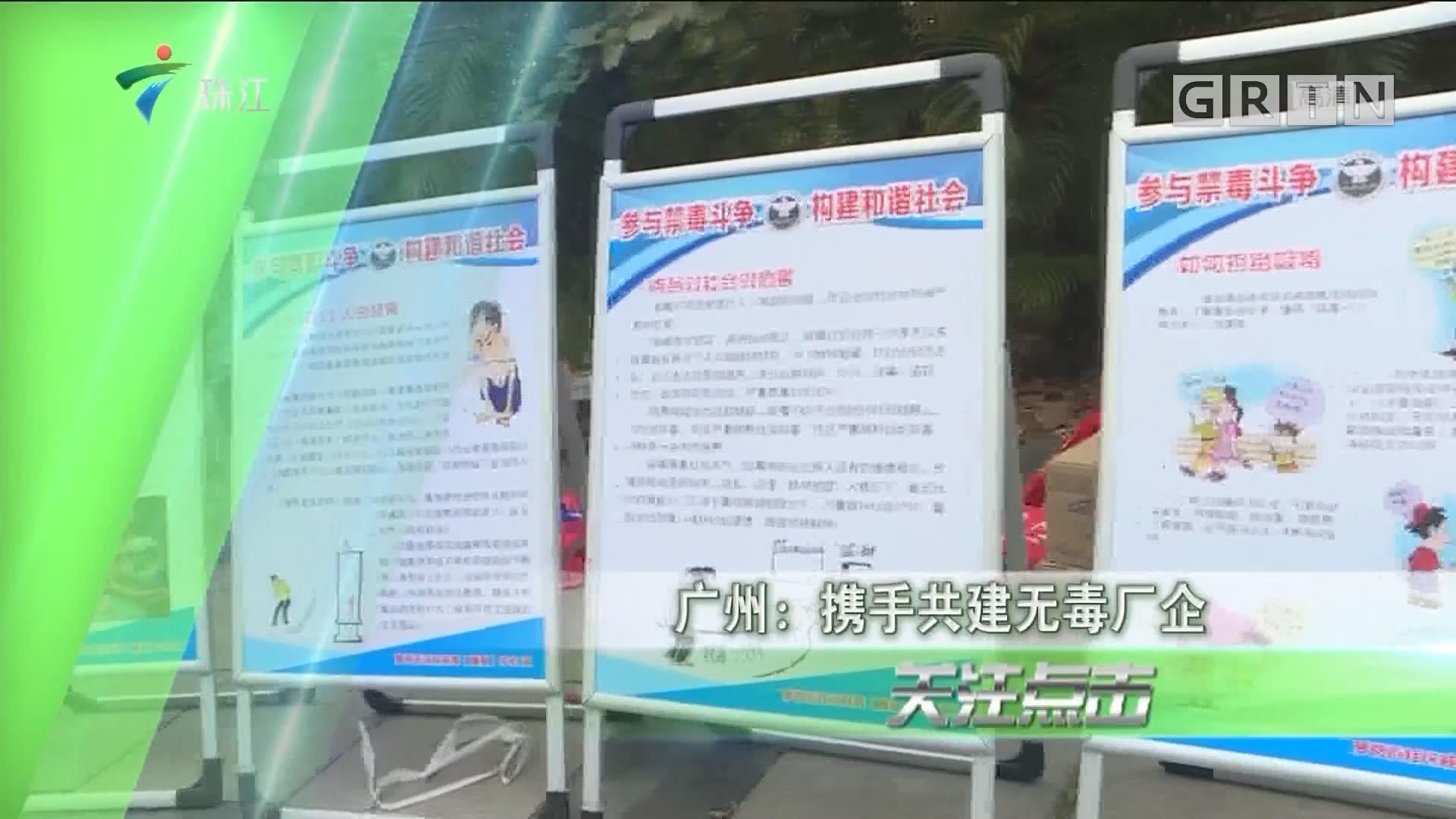 广州:携手共建无毒厂企