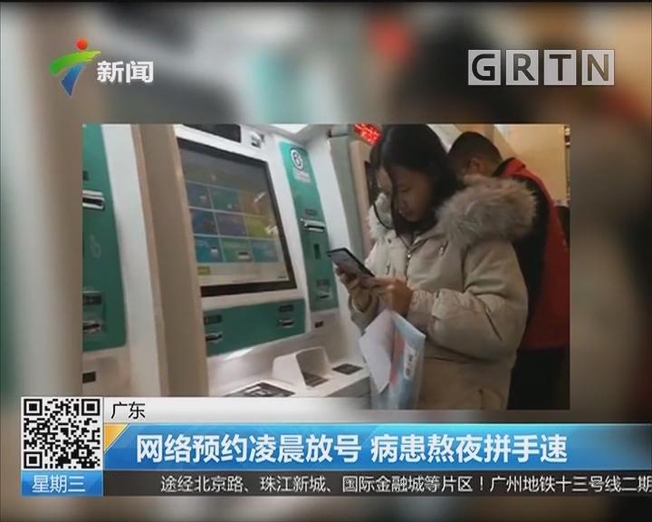 广东:网络预约凌晨放号 病患熬夜拼手速