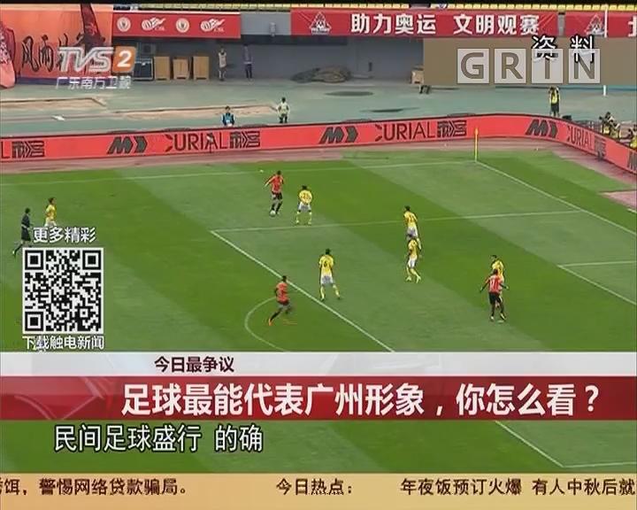 今日最争议:足球最能代表广州形象,你怎么看?
