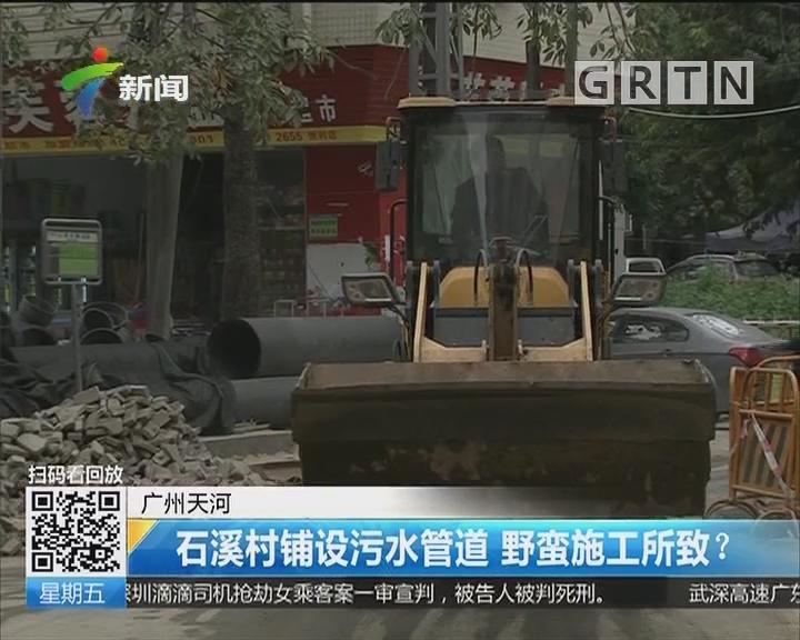 广州天河:石溪村铺设污水管道 野蛮施工所致?