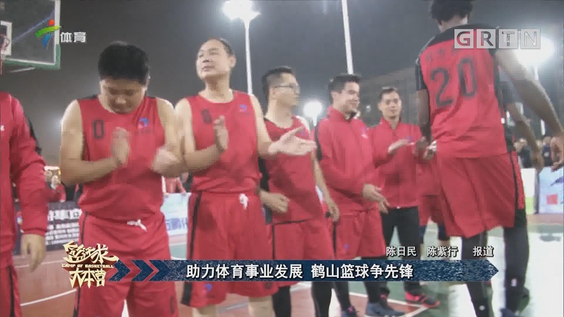 助力体育事业发展 鹤山篮球争先锋