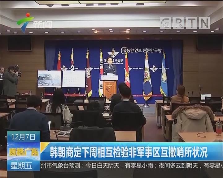 韩朝商定下周相互检验非军事区互撤哨所状况