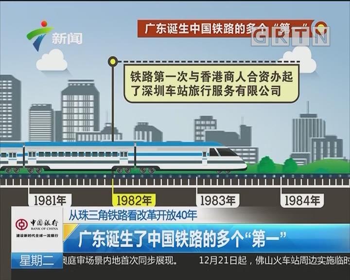 """从珠三角铁路看改革开放40年:广东诞生了中国铁路的多个""""第一"""""""