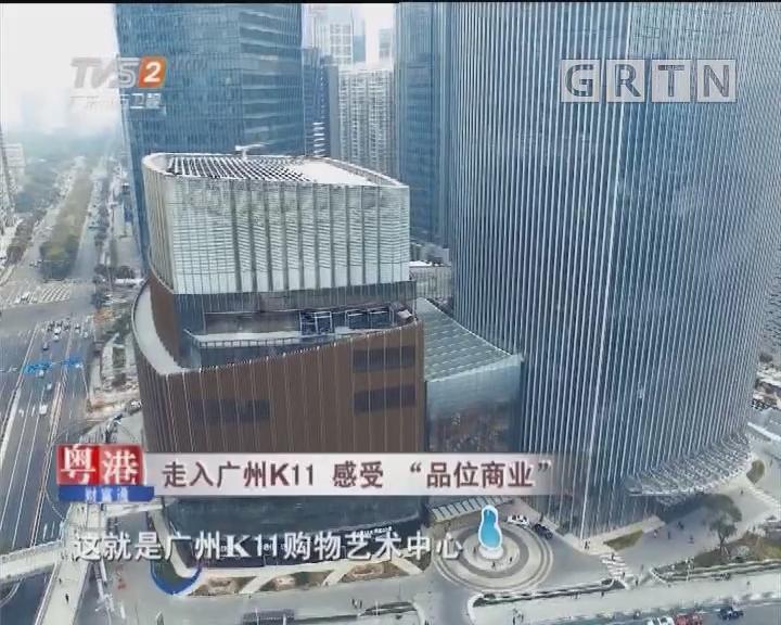 """走入广州K11 感受""""品味商业"""""""