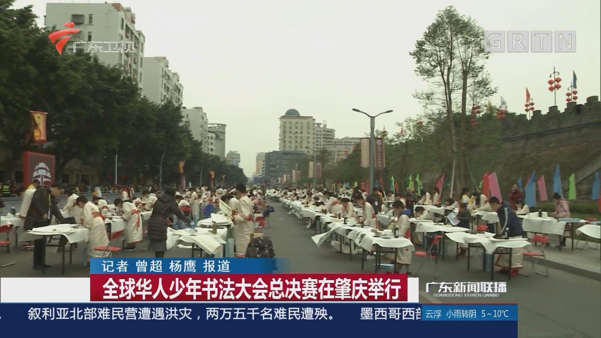 全球华人少年书法大会总决赛在肇庆举行