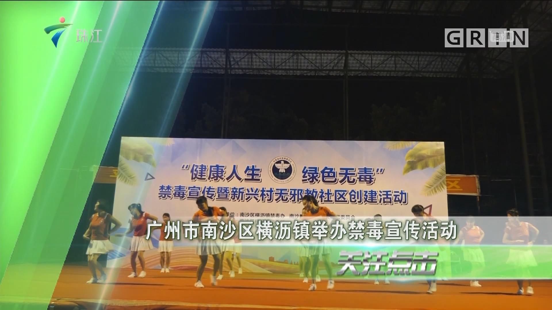 广州市南沙区横沥镇举办禁毒宣传活动
