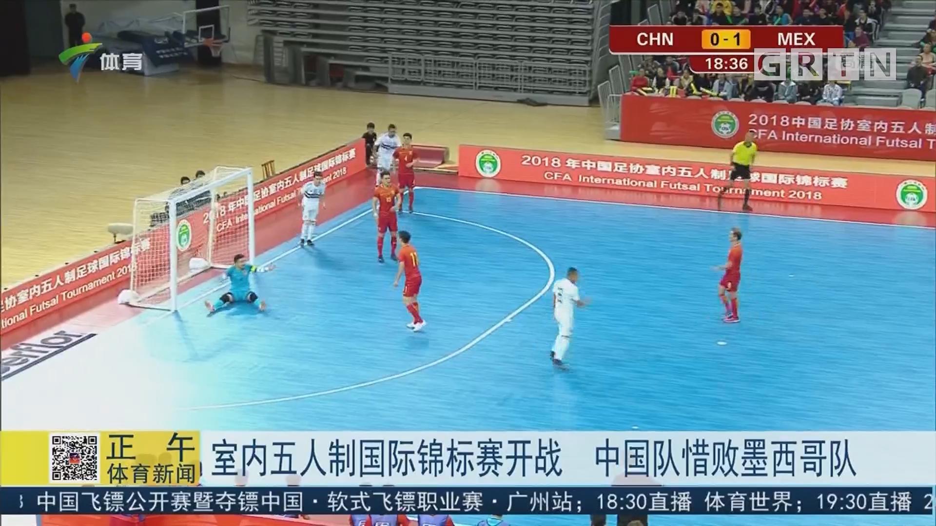 室内五人制国际锦标赛开战 中国队惜败墨西哥队