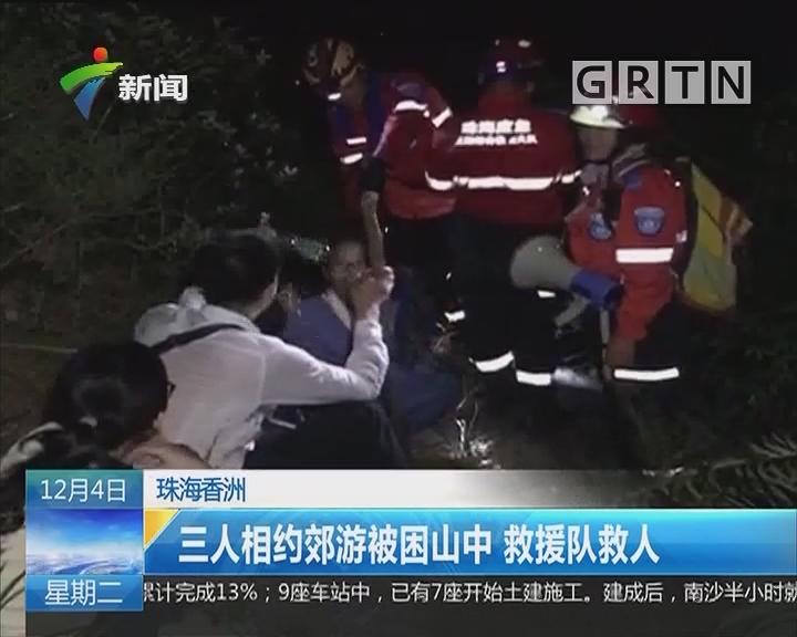 珠海香洲:三人相约郊游被困山中 救援队救人